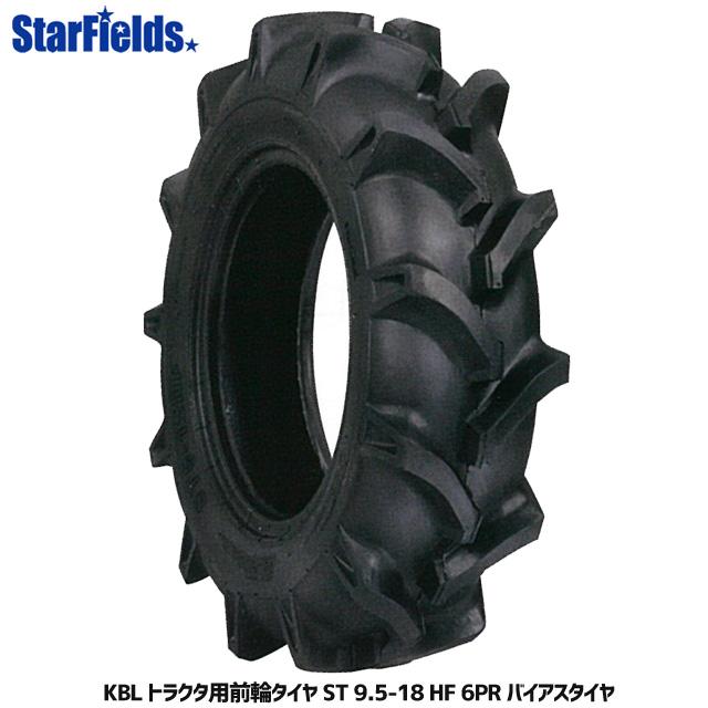 KBL トラクタ用前輪タイヤ ST 9.5-18 HF 6PR バイアスタイヤ 1本【メーカー直送・代引き不可】