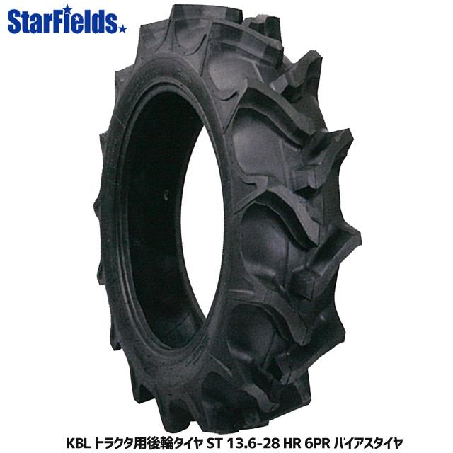 KBL トラクタ用後輪タイヤ ST 13.6-28 HR 6PR バイアスタイヤ 1本【メーカー直送・代引き不可】