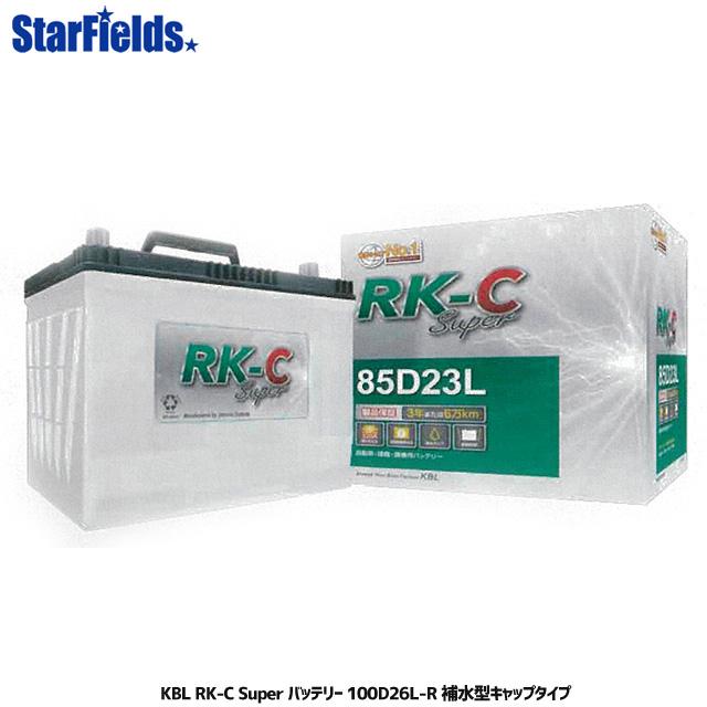 KBL RK-C Super バッテリー 100D26L-R 補水型キャップタイプ 振動対策 状態検知 メーカー直送・代引不可