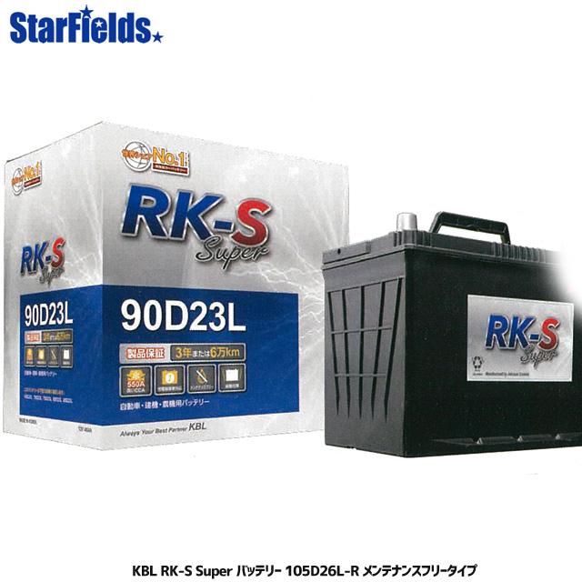 KBL RK-S Super バッテリー 105D26L-R メンテナンスフリータイプ 振動対策 状態検知 メーカー直送・代引不可