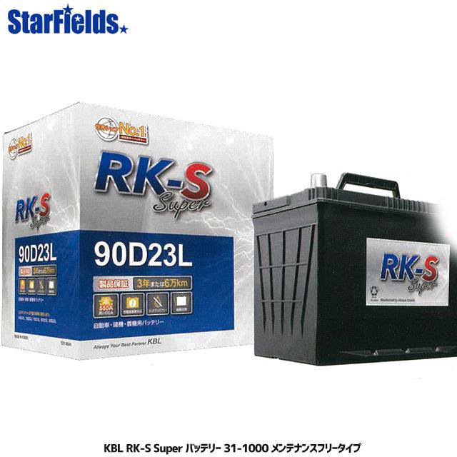 KBL RK-S Super バッテリー 31-1000 メンテナンスフリータイプ 振動対策 状態検知 メーカー直送・代引不可