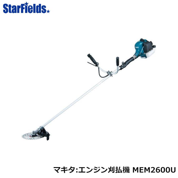 刈払機 マキタ エンジン刈払機 MEM2600U(Uハンドル/230mm軽快チップソー付) 草刈機