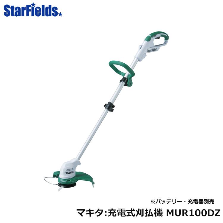 刈払機 マキタ充電式草刈り機 MUR100DZ(樹脂刃) [本体のみ] バッテリ・充電器別売り