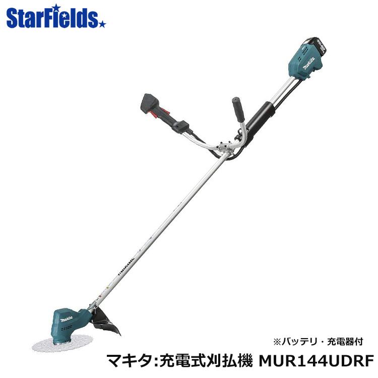 草刈機 マキタ草刈り機 MUR144UDRF 充電式Uハンドル/電動刈払機(バッテリ・充電器付属)