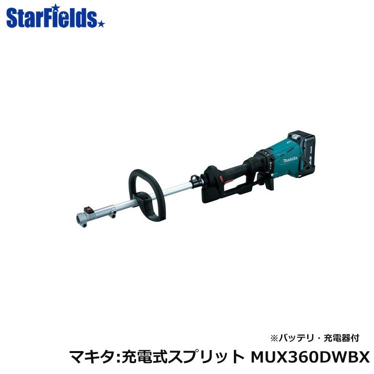 草刈機 マキタ 刈払機 MUX360DWBX(バッテリ2本付)