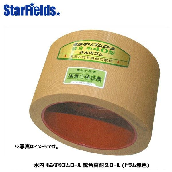 水内 もみすりゴムロール 統合大60 高耐久ロール ドラム赤色 もみすりロール mizuuchi