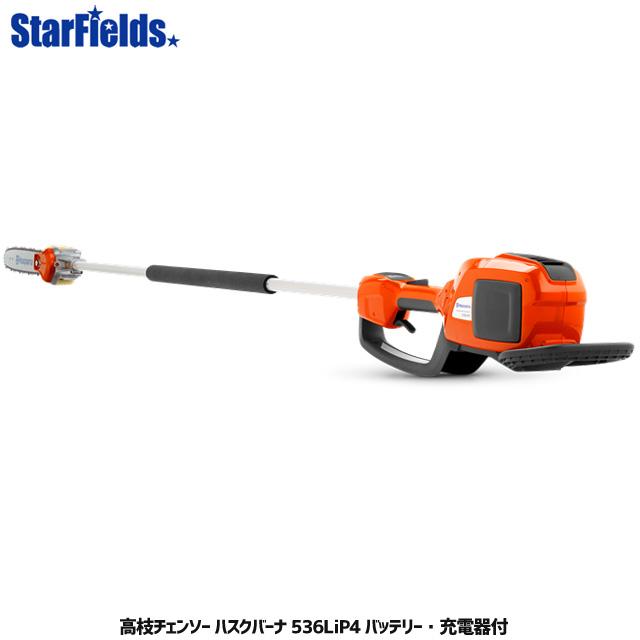 高枝チェンソー ハスクバーナ 536LiP4(バッテリー BLi200、急速充電器 QC330付属)