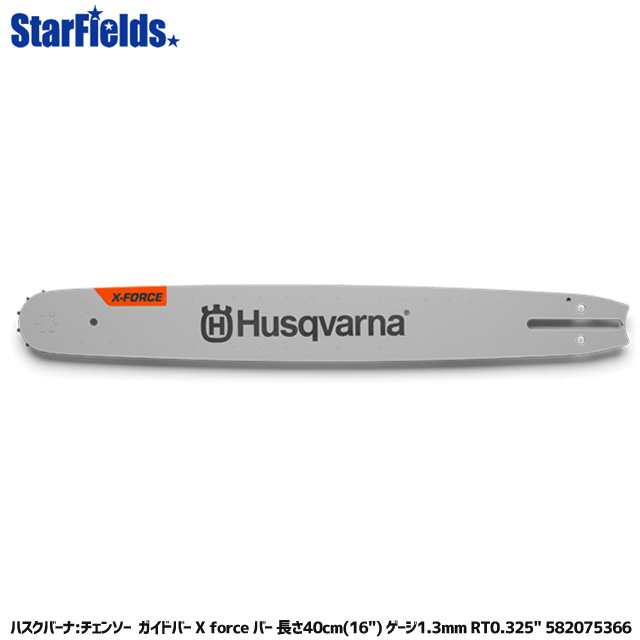 ハスクバーナー ガイドバー X-Forceバー 長さ40cm(16