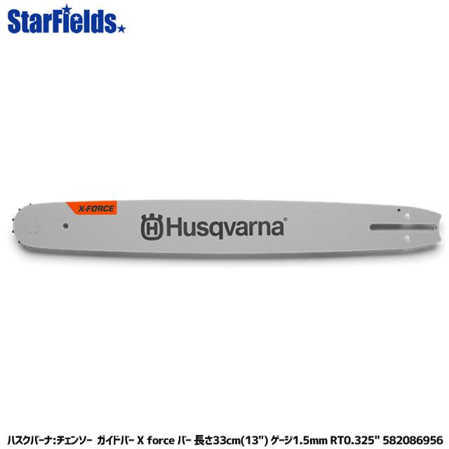 ハスクバーナー ガイドバー X-Forceバー 長さ33cm(13