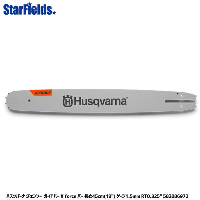 ハスクバーナー ガイドバー X-Forceバー 長さ45cm(18