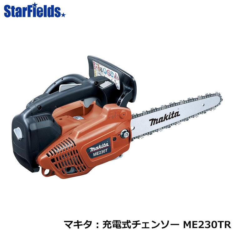 マキタチェンソー ME230TR makita/マキタ沼津/富士ロビン/チェーンソー/送料無料