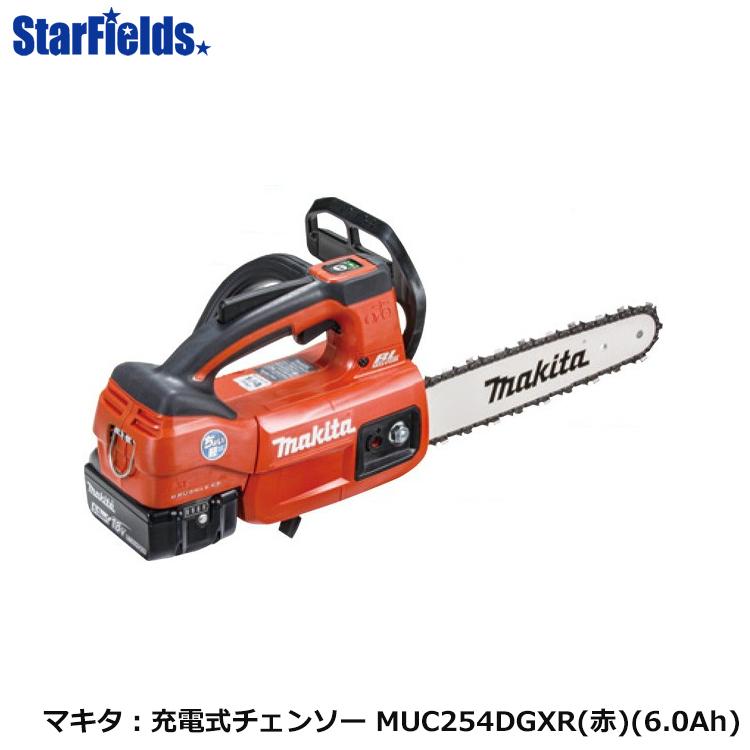 充電式チェンソー マキタ チェーンソー MUC254DGXR (赤)(6.0Ah) (バッテリ・充電器付属) スプロケットノーズバー仕様