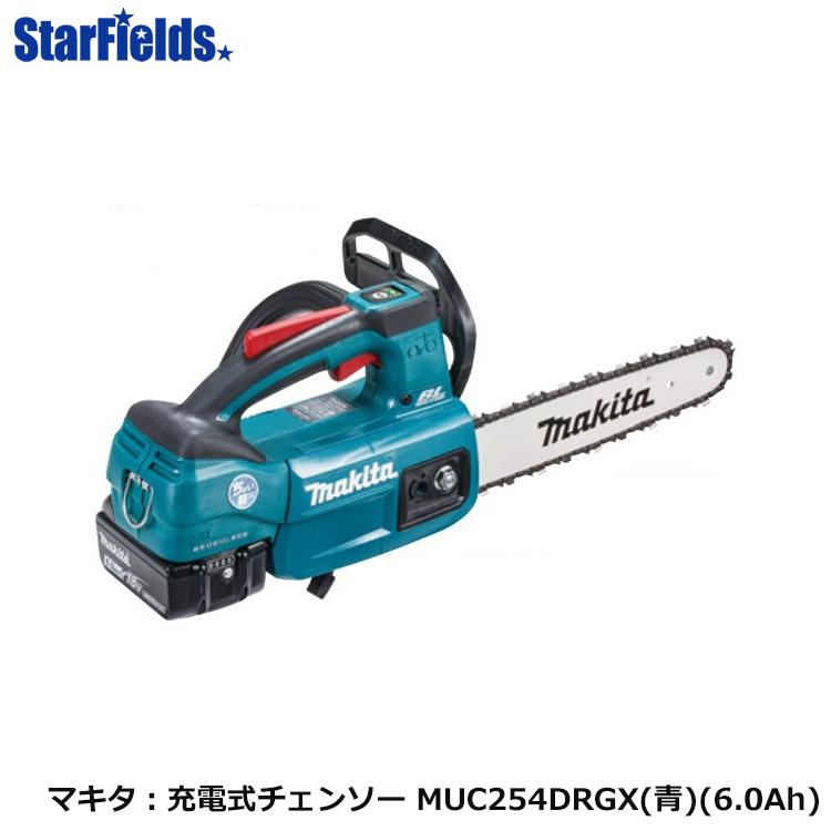 充電式チェンソー マキタ チェーンソー MUC254DRGX (青)(6.0Ah) (バッテリ・充電器付属) スプロケットノーズバー仕様