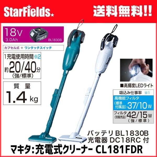 掃除機 マキタ 充電式 クリーナー CL181FDR F(青)/FW(白) (バッテリBL1830B・充電器DC18RC付[約22分充電])