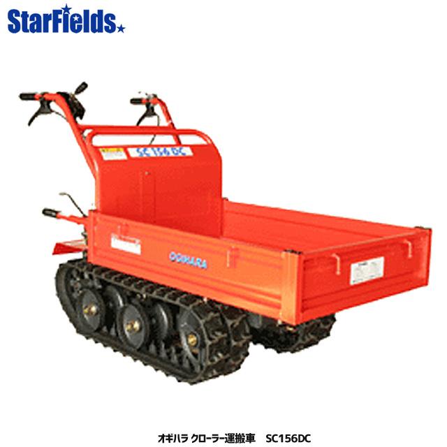 クローラー運搬車 SC156DC 農業用 オギハラ工業 最大積載250Kg