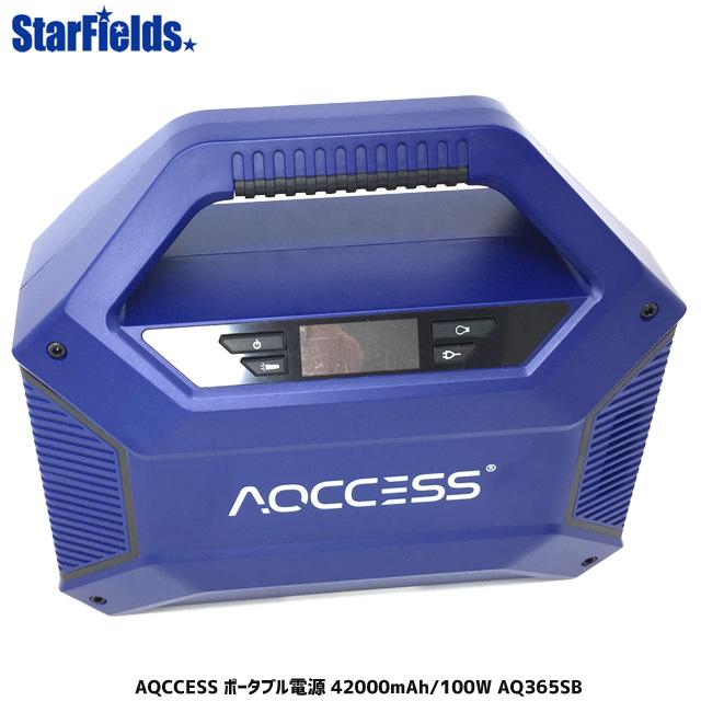 アクセス(AQCCESS) ポータブル電源 AC/DC/USB出力 蓄電池 防災 ポータブル電源 ポータブルバッテリー AQCCESS AQ365SB 大容量 155Wh 42000mAh 家庭用蓄電池 車中泊 防災グッズ キャンプ アウトドア 非常用