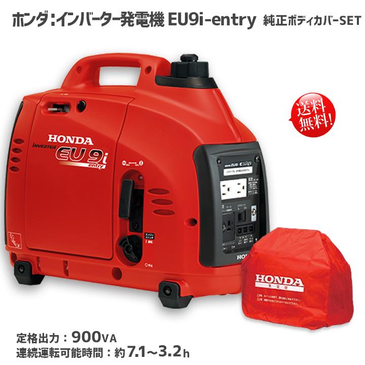 ホンダ 発電機 EU9i JN3 EU9i entry +純正専用ボディカバー entry インバーター発電機 JN3 送料無料, プロショップ 包丁一番:5f96a50d --- sunward.msk.ru