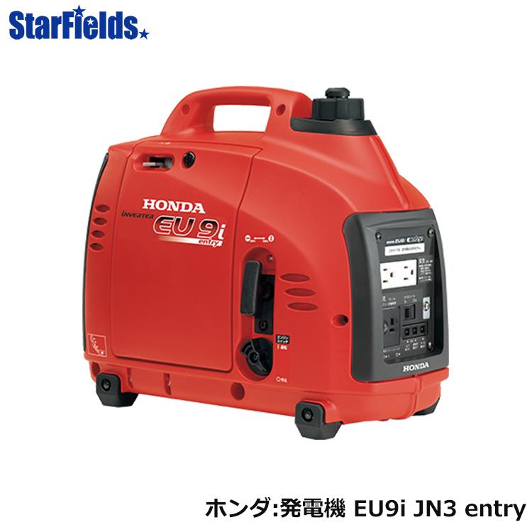 (12月入荷予定) 発電機 ホンダ EU9i JN3 entry インバーター発電機 900W 家庭用 送料無料 保証付