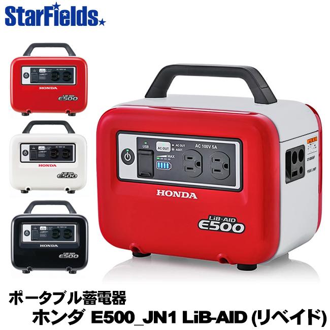 【在庫あり】ホンダ 蓄電機 ポータブル電源 E500_JN1 LiB-AID (リベイド) (アクセサリーソケット充電器付) 正弦波インバーター 家庭用 発電機並列可