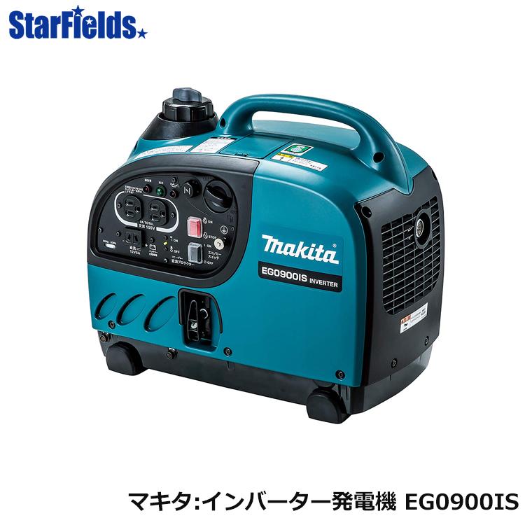 マキタ(makita)/非常/防災/アウトドア/発電器/小型発電機/家庭用発電機/送料無料 マキタ 発電機 インバーター発電機 EG0900IS