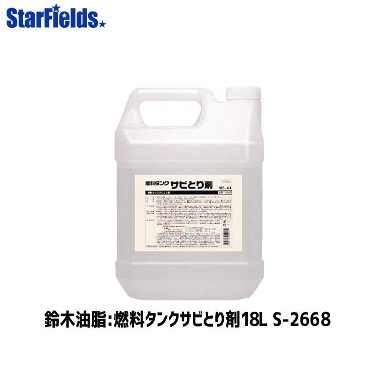 錆取り 鈴木油脂工業 燃料タンクサビとり剤(18L) 代引き不可