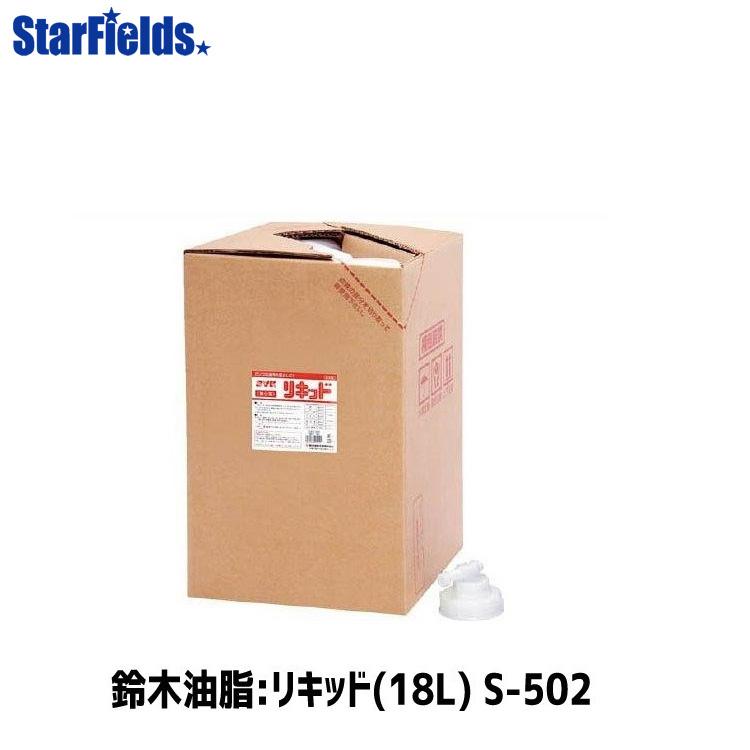 女性向けの万能洗剤 鈴木油脂 リキッド(18L)S-502 代引き不可商品