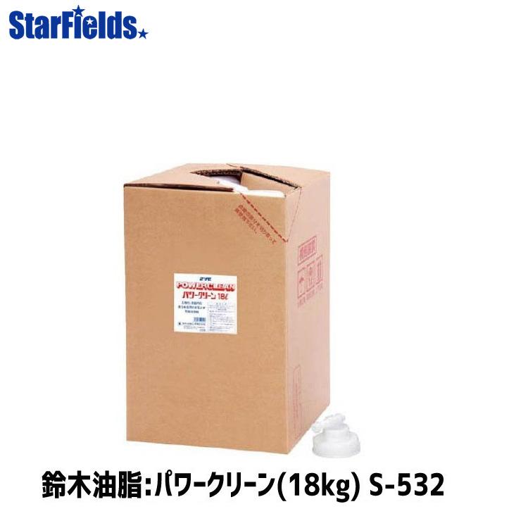 鈴木油脂 産業用洗浄剤「パワークリーン」(18kg) 【代引き不可】
