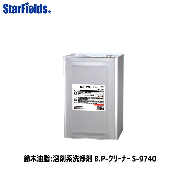 溶剤系洗浄剤 鈴木油脂 B.P-クリーナー(18L)S-9740  代引き不可商品