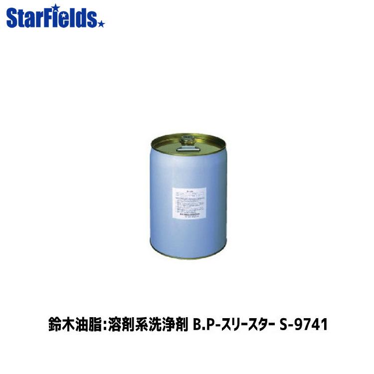 溶剤系洗浄剤 鈴木油脂 B.P-スリースター(20L)S-9741  代引き不可商品