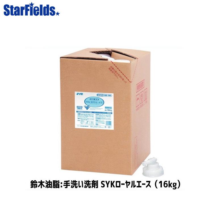 業務用手洗い洗剤 鈴木油脂 鈴木油脂 業務用手洗い洗剤 SYKローヤルエース(医薬部外品)16kg(バッグインボックス)S-9864 代引き不可商品 代引き不可商品, ジューシーロック:3515f40b --- sunward.msk.ru