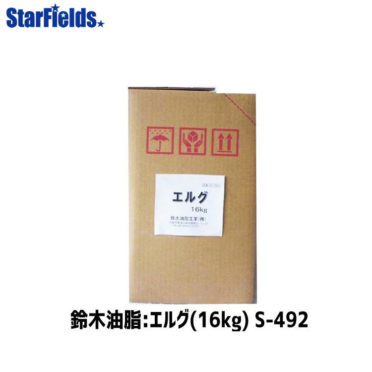 強力脱脂炎上剤 鈴木油脂 鈴木油脂 エルグ(16kg)S-492 代引き不可商品, JAいぶすきみのり館:51fbb99e --- sunward.msk.ru