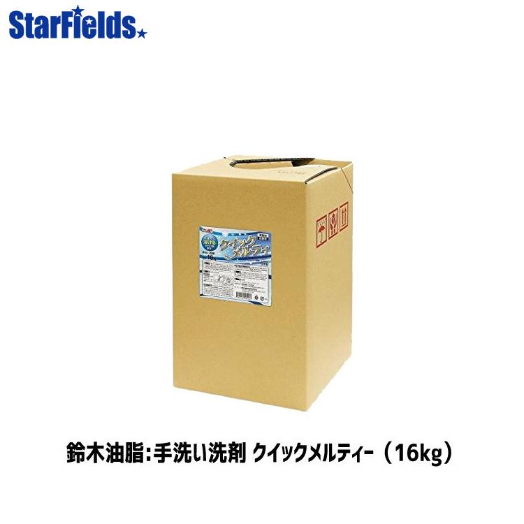 環境低負荷型手洗い洗剤 鈴木油脂 クイックメルティー(16kg:バッグインボックス)S-2803 代引き不可商品