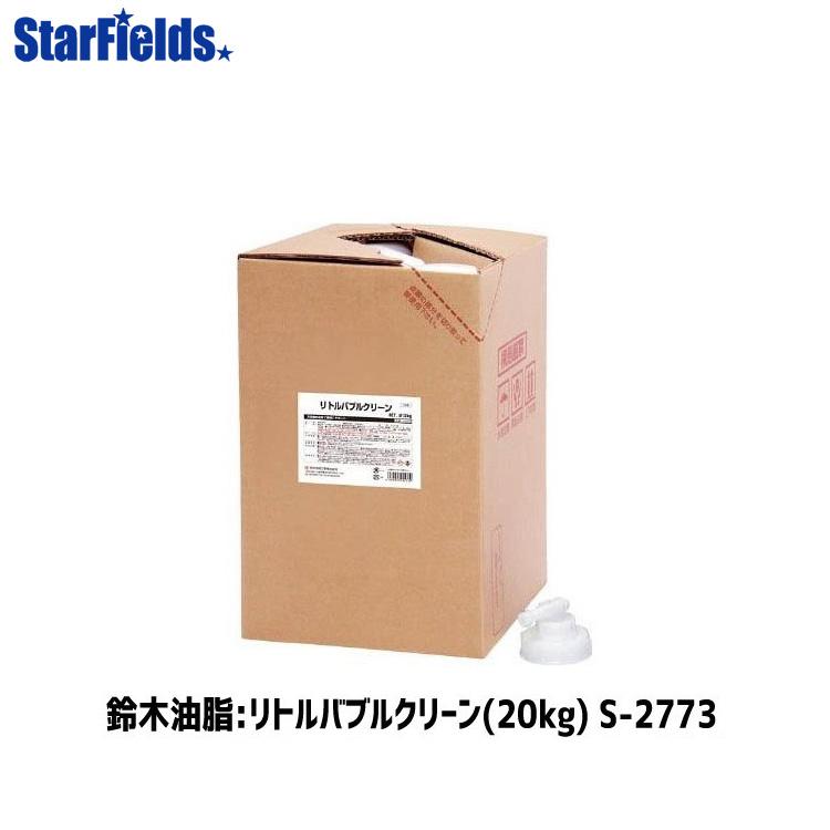 鈴木油脂 脱脂洗浄剤 低泡性アルカリクリーナー「リトルバブルクリーン」(20kg) 【代引き不可】