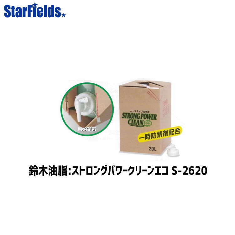 鈴木油脂 ムース状万能洗浄剤「ストロングパワークリーンエコ」(20リットル) 【代引き不可】