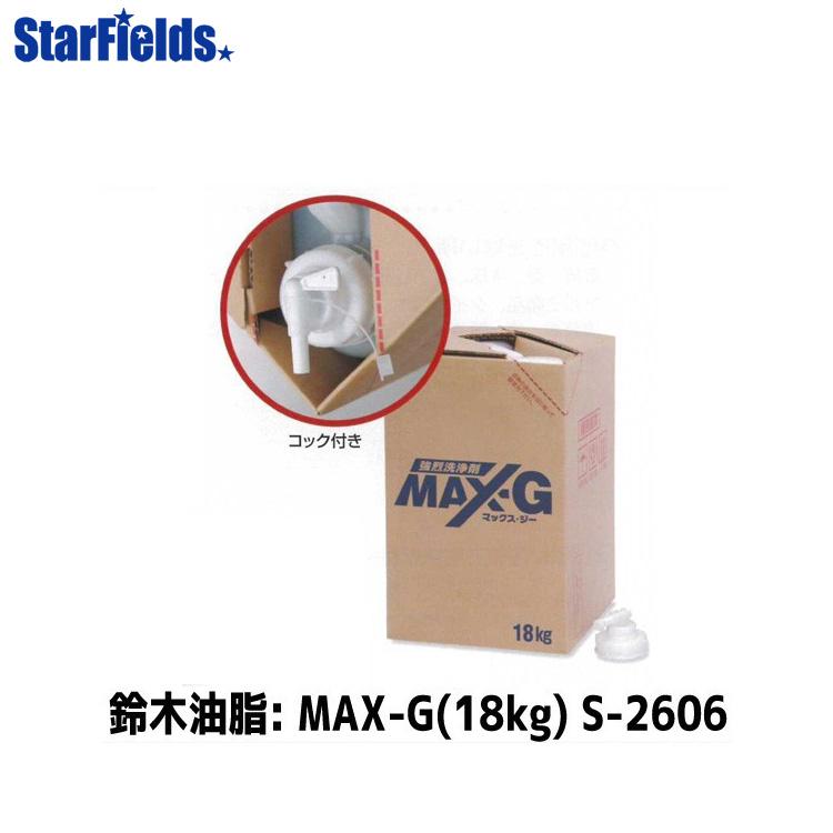 鈴木油脂 天然原料使用洗浄剤「MAX-G(マックス・ジー)」(18kg) 【代引き不可】