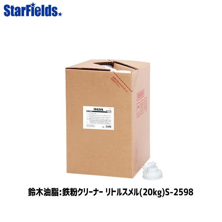 鉄粉クリーナー 鈴木油脂 トルスメル(20kg)S-2598 代引き不可商品
