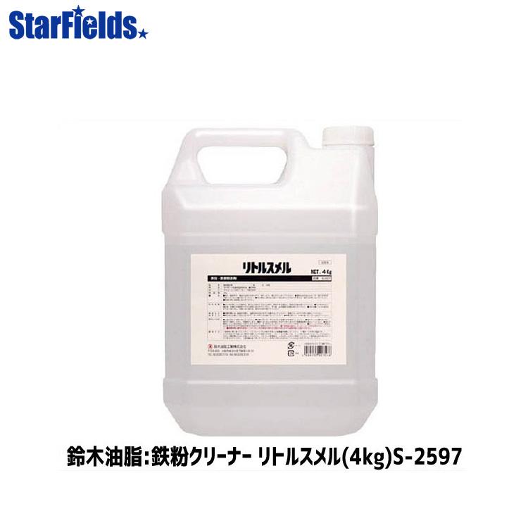 鉄粉クリーナー 鈴木油脂 リトルスメル(4kg)S-2597 代引き不可商品
