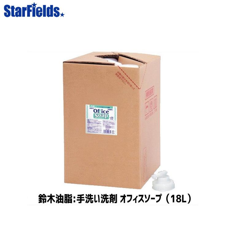 事務所用手洗い洗剤 鈴木油脂 オフィスソープ(18L)S-2487 代引き不可商品