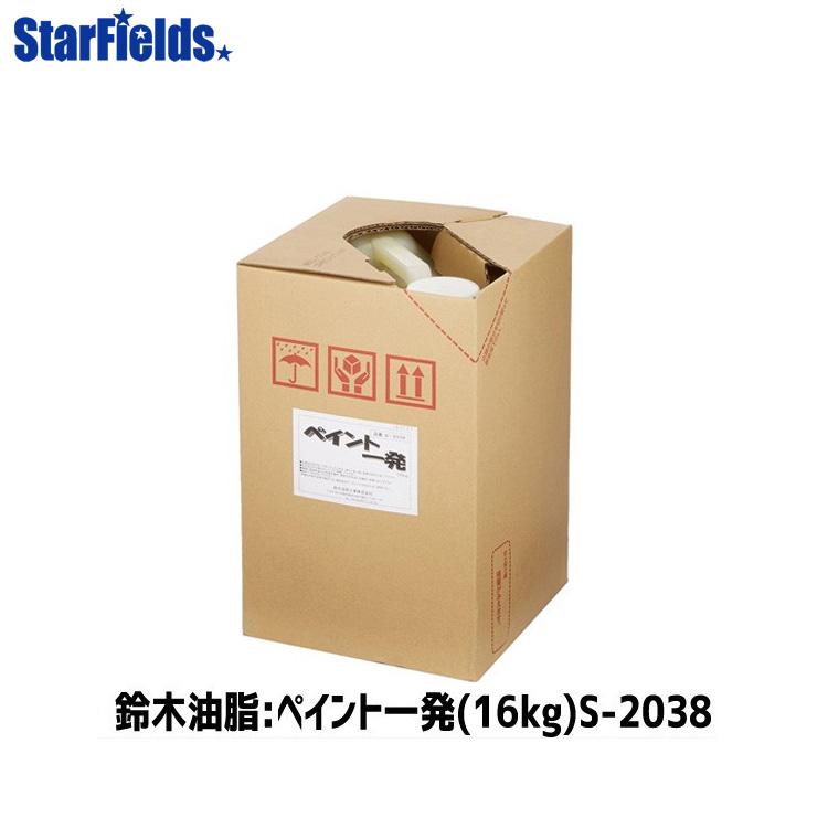 塗料汚れ強力クリーナー 鈴木油脂 鈴木油脂 ペイント一発(16kg)S-2038 代引き不可商品, イサミ:688a851a --- sunward.msk.ru