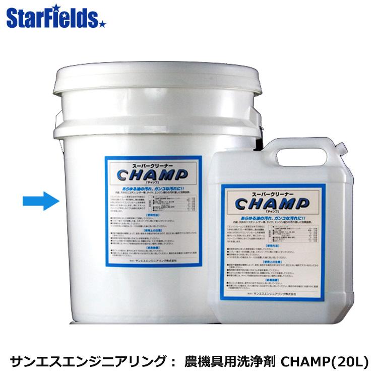 サンエスエンジニアリング:農機具用洗浄剤 CHAMP20L 【代引き不可】