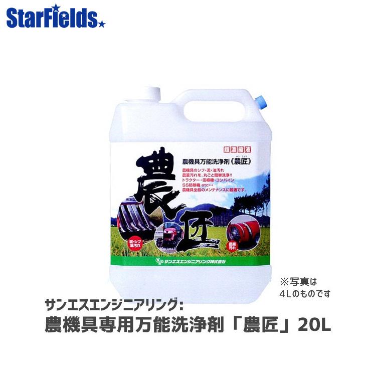 サンエスエンジニアリング 農機具専用万能洗浄剤「農匠」(20L)【代引き不可商品】