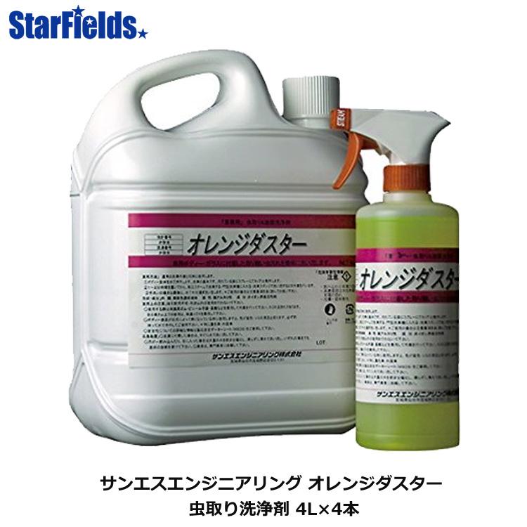 車洗剤 サンエスエンジニアリング オレンジダスター 虫取り洗浄剤 4L×4本 代引き不可
