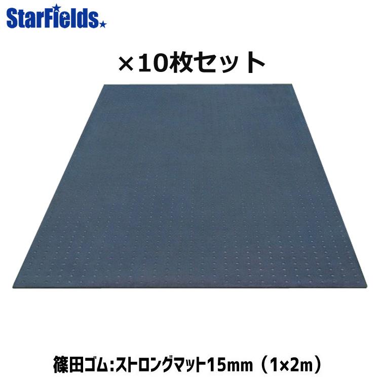 ゴムマット 篠田ゴム ストロングマット 15mm(1×2m)敷板 10枚セット 代引き不可 法人のみ