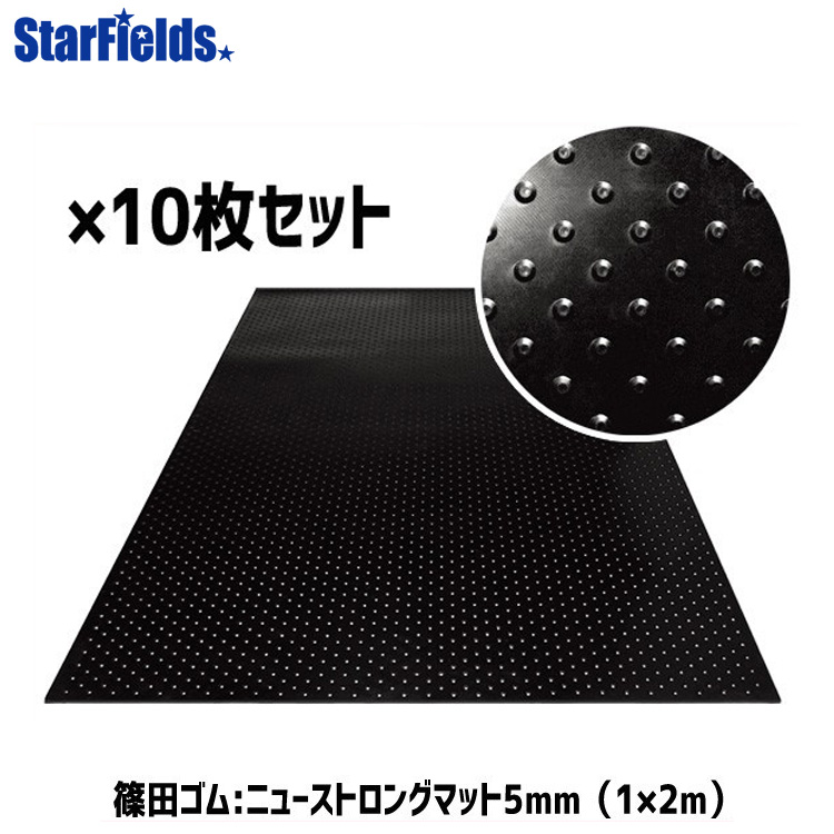 ゴムマット 篠田ゴム ニューストロングマット 5mm(1×2m)敷板 10枚 代引き不可 法人のみ