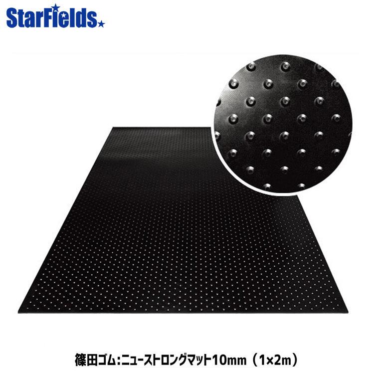 ゴムマット 篠田ゴム ニューストロングマット 10mm(1×2m)敷板 代引き不可 法人のみ