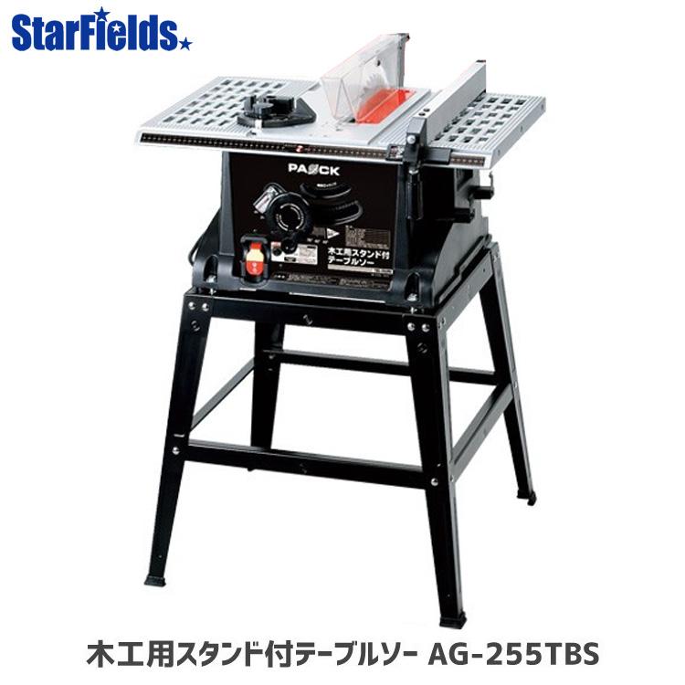 マルノコ パオック スタンド付きテーブルソー AG-255TBS 【代引き不可商品】