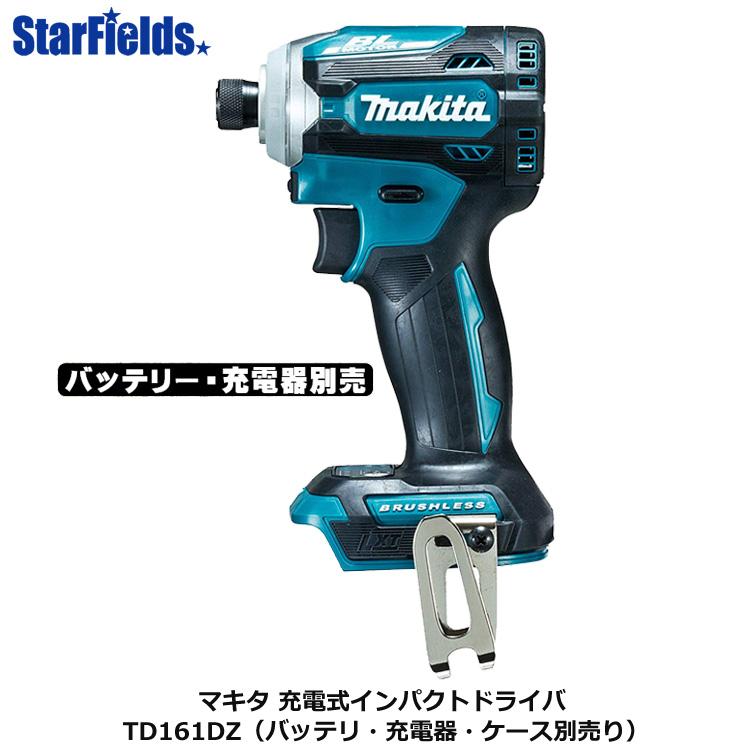 マキタ インパクトドライバ TD161DZ(バッテリ・充電器・ケース別売り)