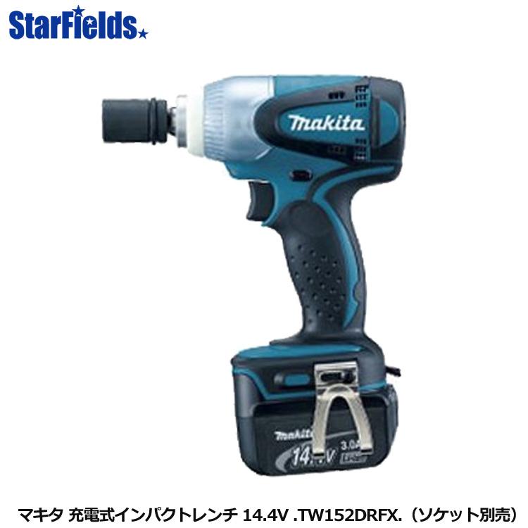 『2年保証』 充電式インパクトレンチ .TW152DRFX.(ソケット別売):スターフィールズ マキタ 14.4V-DIY・工具