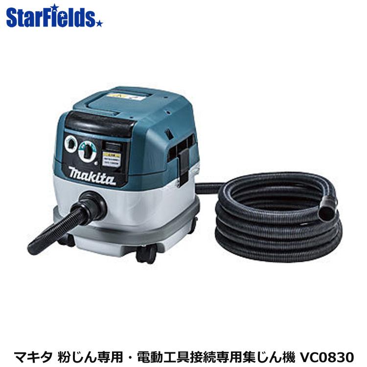 粉じん専用・電動工具接続専用 マキタ 集じん機 VC0830 連動コンセント付
