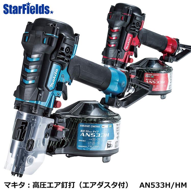全高267mmのコンパクトボディ! マキタ:高圧エア釘打(エアダスタ付) AN533H/HM